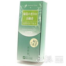 梅栄堂のお線香 煎香茶(せんこうちゃ) バラ詰/お茶の香り