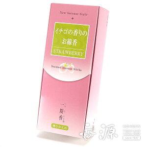 梅栄堂のお線香 一期香(いちごこう) バラ詰/苺/イチゴの香り