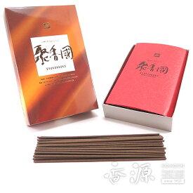 梅栄堂のお線香 聚香國(しゅうこうこく) 平型バラ詰