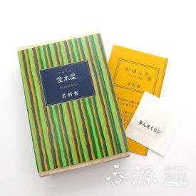 日本香堂の名刺入 かゆらぎ 金木犀(きんもくせい) 名刺香桐箱6入 カードフレグランス お香