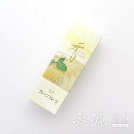 松栄堂のお香 Xiang Do(シャンドゥ) グレープフルーツ