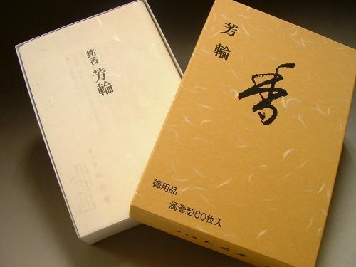 松栄堂のお香 芳輪 堀川 渦巻き型 徳用60枚入