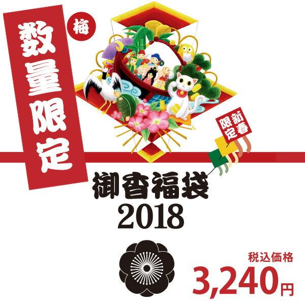福袋 香源オリジナル お香福袋『2018 梅』