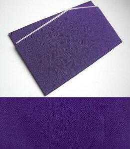 高級ちりめん 金封ふくさ 紫