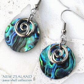 ニュージーランド パウアシェル ピアスシェルアクセサリー アバロンシェル天然素材 お土産 プチギフト
