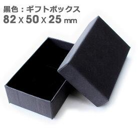 ギフトボックス アクセサリー 箱 貼箱 ラッピング 82x50x25 ブラック スポンジ つや消し 黒色 紙箱プレゼント ジュエリー ペアリング ネックレス ピアス