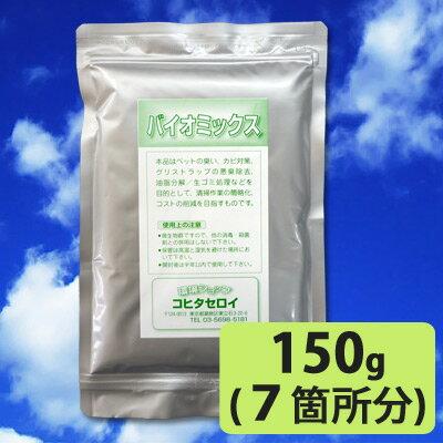 [送料無料] バイオの防カビ剤 (バイオミックス150g) クローゼット タンス 風呂のカビ臭除去・カビ対策に 納豆菌(バチルス菌)で防かび。押入れ(押入) たんす 畳 エアコン等のカビの臭い(カビ臭)も消臭。(かび防止/かび対策/防カビ剤/)