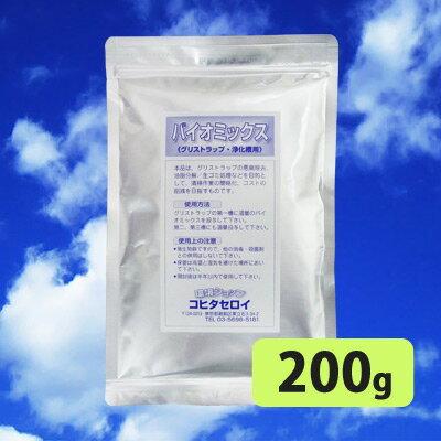 [送料無料] グリストラップの掃除、厨房排水の臭いを消し油を分解するバイオミックス200gバイオ(納豆菌/バチルス)の力で強力消臭。飲食店(レストラン)のグリーストラップ/浄化槽/排水口(排水溝)清掃/下水処理/廃油処理/臭い消し/業務用