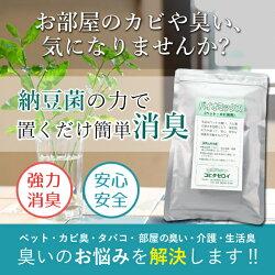 納豆菌の力で置くだけ簡単消臭