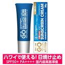 《GO NATURE サンスクリーン・クリーム》 日焼け止め SPF50+ PA++++ ゴーネイチャー 皇漢薬品研究所 ノンケミカル UV …