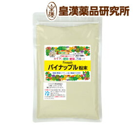 《パイナップル粉末(150g)》皇漢薬品研究所 粉末 パウダー フルーツ【税率8%軽減税率対象】