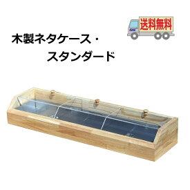 送料無料 木製ネタケース・スタンダード 1200mm ナチュラル 氷で保冷 木製 日本製 店舗用