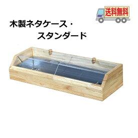 送料無料 木製ネタケース・スタンダード 900mm ナチュラル色 氷で保冷 木製 日本製 店舗用