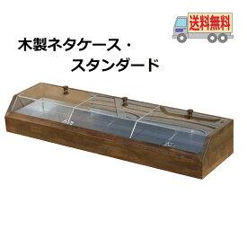 送料無料 木製ネタケース・スタンダード 1200mm ダークブラウン 氷で保冷 木製 日本製 店舗用