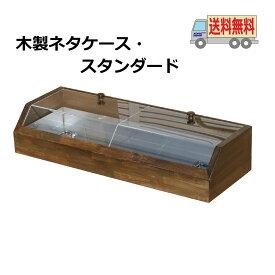 送料無料 木製ネタケース・スタンダード 900mm ダークブラウン 氷で保冷 木製