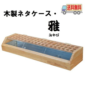 送料無料 木製ネタケース・雅 1200mm ナチュラル 氷で保冷 木製 日本製 店舗用