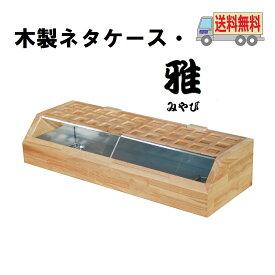 送料無料 木製ネタケース・雅 900mm ナチュラル 氷で保冷 木製 日本製 店舗用