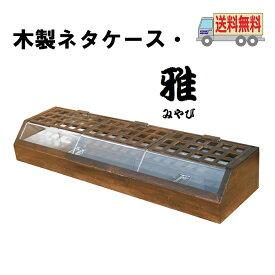 送料無料 木製ネタケース・雅 1200mm ダークブラウン 氷で保冷 木製 日本製 店舗用