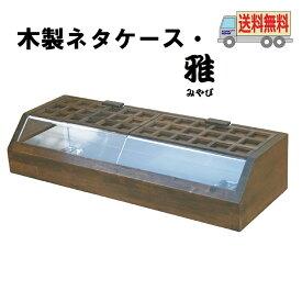 送料無料 木製ネタケース・雅 900mm ダークブラウン 氷で保冷 木製 日本製 店舗用