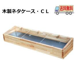 送料無料 木製ネタケース・CL 1200mm ナチュラル 氷で保冷 木製 日本製 店舗用