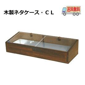 送料無料 木製ネタケース・CL 900mm ダークブラウン 氷で保冷 木製 日本製 店舗用