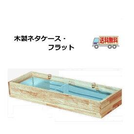 送料無料 木製ネタケース・フラット 900mm ナチュラル 氷で保冷 木製 日本製 店舗用