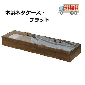 送料無料 木製ネタケース・フラット 1200mm ダークブラウン 氷で保冷 木製 日本製 店舗用
