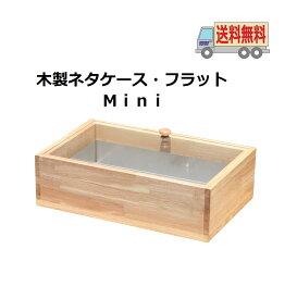 送料無料 木製ネタケース・FL 500mm ナチュラル 氷で保冷 木製 日本製 店舗用