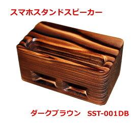 スマホスピーカースタンド ダークブラウン 木製 日本製 天然木 電源不要 卓上