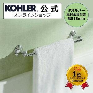 【公式】 KOHLER (コーラー) デボンシャー Devonshire タオルバー 【正規輸入品】 【輸入元保証付き】 ポリッシュドクローム 幅518mm K-10550-CP | タオル掛け 洗面所 壁 真鍮 タオルかけ タオル掛