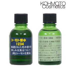 コーモト香水1234ローズマリー、レモン、オレンジ、ラベンダー等の香りが認知症予防