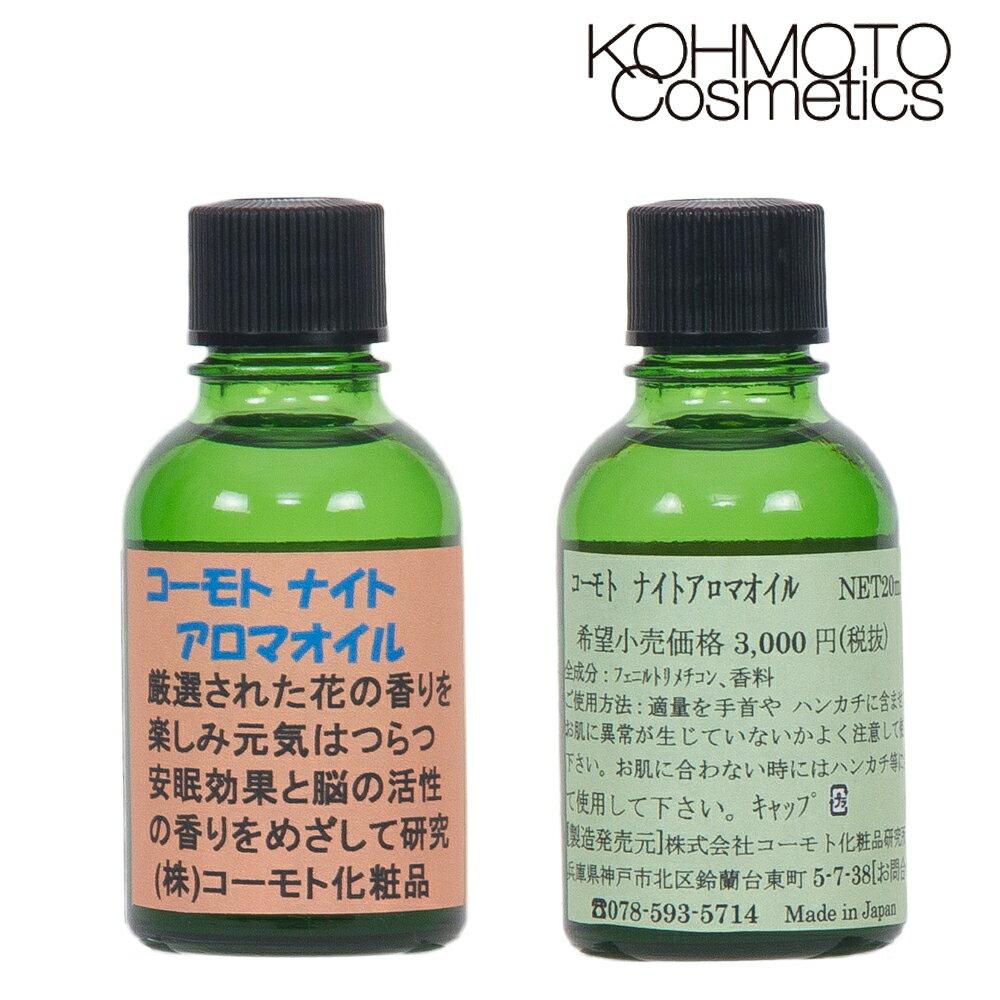 コーモトナイトアロマオイルラベンダー香油、この香りが安眠効果やリラックス効果を演出する好きになる香りで認知症予防を考えて研究