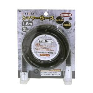 コーナン オリジナル シャワーホース1.6m 黒 03HS−16BKM