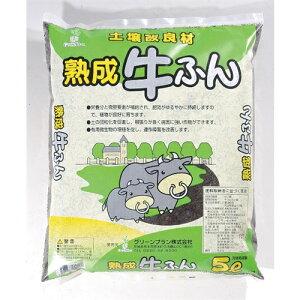 ≪あす楽対応≫グリーンプラン 熟成牛ふん 5L