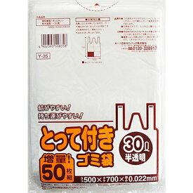 日本サニパック とって付き ゴミ袋 30L 半透明 50枚 0.022mm Y−35