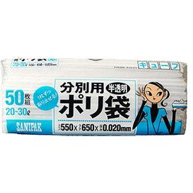 ≪あす楽対応≫日本サニパック スマートキューブ 分別用ポリ袋 20−30L 半透明 50枚 0.020mm SC25