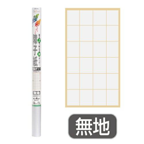 菊池襖紙工場 強い明るい障子紙 無地 約69cm×7.2m SR434