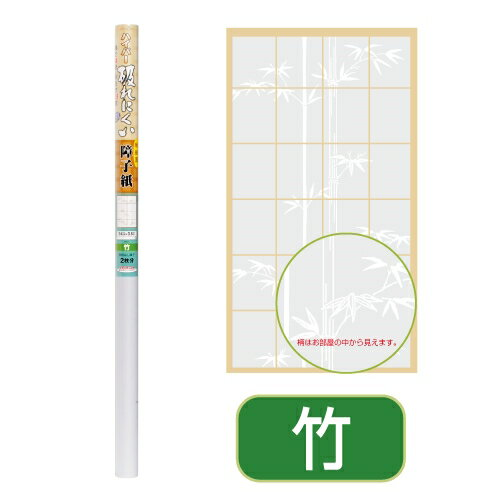 菊池襖紙工場 ハイパー障子紙 竹FH24  約94cm×3.6m