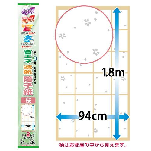 カセン和紙 省エネ遮熱障子紙 桜 HT115