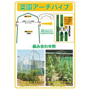 ≪あす楽対応≫第一ビニール 菜園アーチパイプ 太さ20mm 肩巾800mm