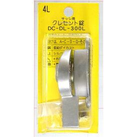 和気産業 クレセント錠4L 右窓用 DCDL300L