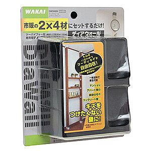 若井産業 ディアウォール ブラック DWS90BK【ラッキーシール対応】