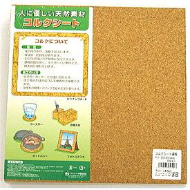 アステージ コルク徳用パック 300×300×48枚入