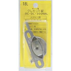 和気産業 クレセント錠18L 右窓用 DCDL300NAL