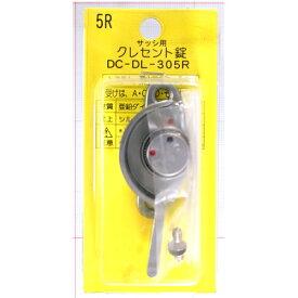 和気産業 クレセント錠5R 左窓用 DCDL305R