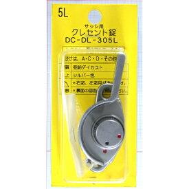 和気産業 クレセント錠5L 右窓用 DCDL305L