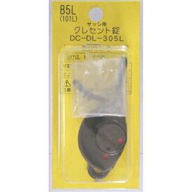 和気産業 クレセント錠B5L 右窓用 DCDL305L 101L