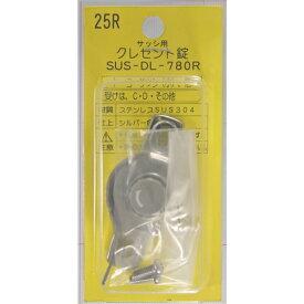 和気産業 クレセント錠25R 左窓用 DL780R