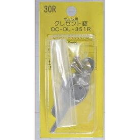 和気産業 クレセント錠30R 左窓用 DCDL351R