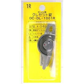 和気産業 クレセント錠1R 左窓用 DCDL1001R